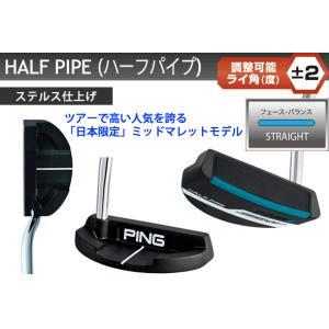 ピン ゴルフ  PING シグマ2 パター ハーフパイプ ミッドマレット 長さ調整機能付き 左用選択可 カスタムオーダー可 SIGMA2 HALF PIPE|gp-store|04