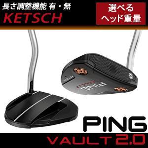 ピン ヴォルト2.0 ケッチ VAULT 2.0 KETSCH パター 選べるヘッド重量 削り出しパター 日本仕様|gp-store