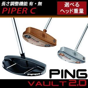ピン ヴォルト2.0 パイパー C VAULT 2.0 PIPERC パター 選べるヘッド重量 削り出しパター 日本仕様|gp-store