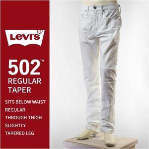 快適な穿き心地のストレッチ、太腿から裾にかけてややテーパー。「Levi's 502」は、腰回りをすっ...