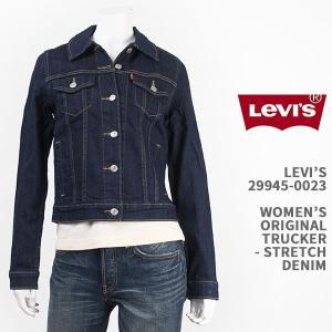 リーバイスの代表的ジャケット「トラッカー」の女性向けモデル。ファブリックに伸縮性のある12.6オンス...