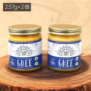 ギー 油 アハラ ラーサ オーガニック ギー   有機精製バター 237g 送料無料 2個セット【精製バター ギーオイル バター バターオイル】 gpecoe