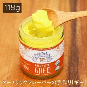 アハラ ラーサ オーガニック ギー   ゴールドスターギー 4oz【精製バター ギーオイル バター バターオイル】 gpecoe