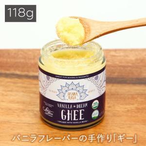 アハラ ラーサ オーガニック ギー   バニラドリームギー 4oz【精製バター ギーオイル バター バターオイル】 gpecoe
