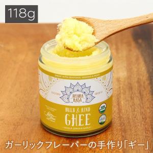 アハラ ラーサ オーガニック ギー   ガーリックレモンギー 4oz【精製バター ギーオイル バター バターオイル】 gpecoe