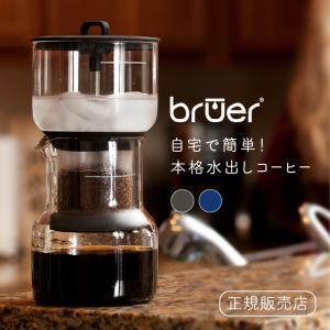 bruer ブルーアー コールドブルーアー 水出しコーヒー器具 水出しアイスコーヒー コールドブリューコーヒー ドリッパー|gpecoe