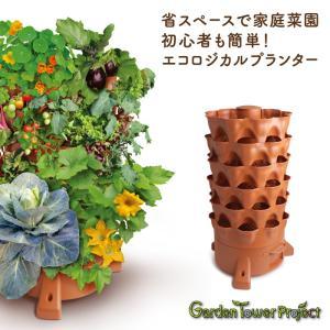 コンポスト 生ごみ処理 プランター ガーデンタワープロジェクト ガーデンタワー (メーカー直送 / 同梱不可 / 代引き不可 / 返品不可)|gpecoe