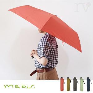 mabu マブ ベーシックライトミニ【折り畳み傘 折りたたみ傘  大きい 丈夫 コンパクト ケース グラスファイバー 軽い】|gpecoe