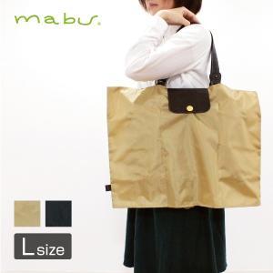 mabu マブ コンパクトバッグカバー L【コンパクト レイングッズ 防水 男女兼用 梅雨 雨】|gpecoe