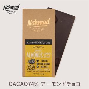 NOHMAD SNACK CO  ノーマッドスナック 74% スプラウテッドアーモンド&スモークドシーソルト チョコレート|gpecoe