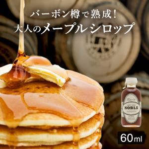 NOBLE ノーブル 01 バレルエイジドメープルシロップ 60ml【メープルシロップ おやつ ギフト パン ホット】 gpecoe