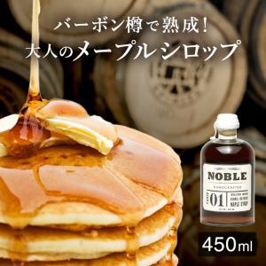 NOBLE ノーブル 01 バレルエイジドメープルシロップ 450ml【メープルシロップ おやつ ギフト パン ホット】 gpecoe