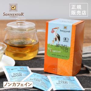 SONNENTOR ゾネントア 妊婦さんも飲めるお茶【ハーブティー お茶 有機原料 授乳中 ママ ノンカフェイン ティーバッグ】|gpecoe