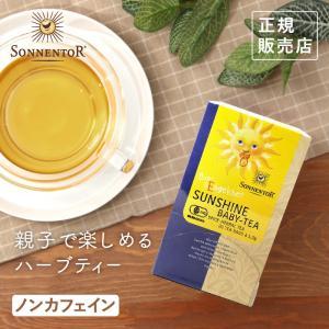 SONNENTOR ゾネントア サンシャインベビーティー【ノンカフェイン ハーブティー お茶 有機原料】|gpecoe
