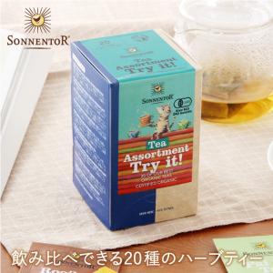 SONNENTOR ゾネントア 20種類のお茶アソート【ハーブティー お茶 有機原料 紅茶 緑茶】|gpecoe