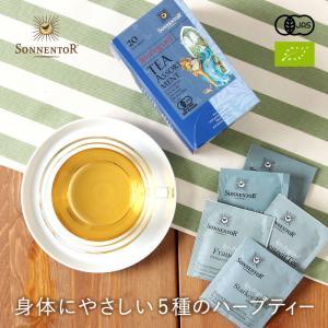 SONNENTOR ゾネントア ヒルデガルトのお茶 アソート【ノンカフェイン ハーブティー お茶 有機原料 オーガニック ティーバッグ】|gpecoe