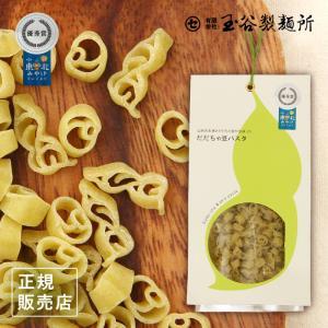 玉谷製麺 だだちゃ豆パスタ 100g ×2袋セット ネコポス 送料無料の商品画像|ナビ