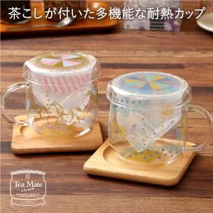 Tea mate a la carte(ティーメイトアラカルト)/メリーゴーランド S【茶こし付き ...