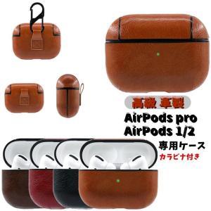 AirPods Pro ケース airpods pro カバー AirPods ケース AirPods第3世代 ケース 皮革カバー 保護ケース ビジネス風 軽量 耐衝撃 AirPods pro ケース PUレザー