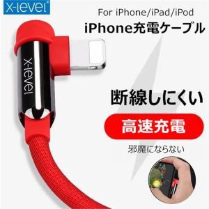 サイズ: 1.2M iPhone各種/iPad/iPod etc... 素材: ナイロン 特徴: ■...