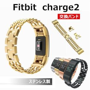対応サイズ/機種: Fitbit Charge2 素材: 素材:ステンレス 特徴: 【仕様】 ■シン...