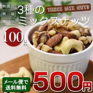■商品名 ミックスナッツ ■内容量 1袋(100g) ■賞味期限 約150日 ■保存方法 直射日光、...