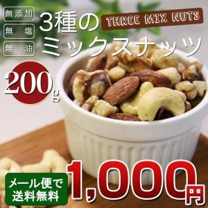 ■商品名 ミックスナッツ ■内容量 100g*2袋 ■賞味期限 約150日 ■保存方法 直射日光、高...