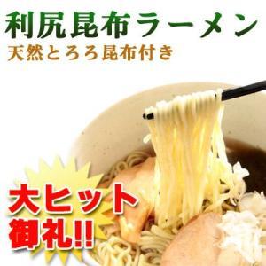 ■利尻昆布ラーメン5食入 麺に利尻昆布を練りこんだ極旨ラーメン!! 麺がおかげで昆布色してます!! ...