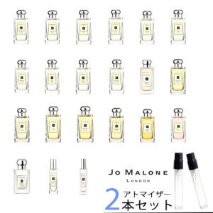 ジョーマローン JO MALONE アトマイザー 選べる2本セット 各1.5ml 香水 コロン メン...