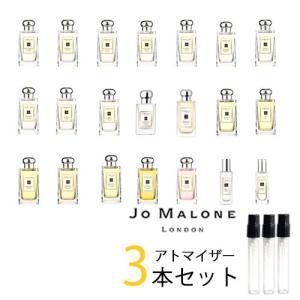 ジョーマローン JO MALONE アトマイザー 選べる3本セット 各1.5ml 香水 コロン メン...
