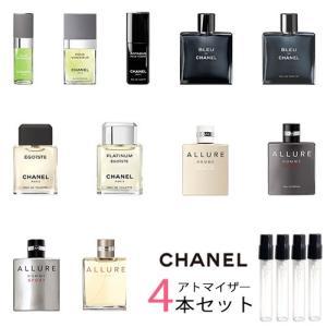 シャネル CHANEL メンズ 香水 アトマイザー 選べる4本セット 各1.5ml お試し 【メール...
