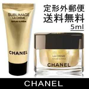 -CHANEL- シャネル サブリマージュ ラ クレーム N TES(SUBLIMAGE La Creme texture supreme) 5ml 【ミニサイズ】
