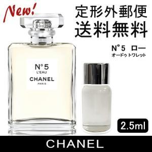 -CHANEL- シャネル No.5  ロー N°5 L'EAU オードトワレ 2.5ml (ミニチュア)|gplus