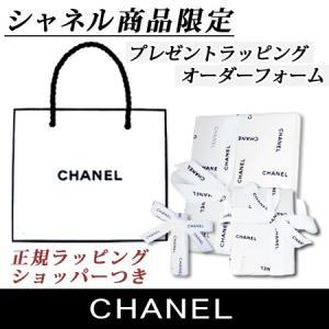 ※注文時に商品と同時購入をお願いいたします。※ シャネル公式ラッピングのオーダーフォームです。プレゼ...
