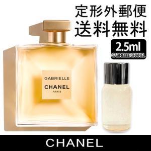 -CHANEL- シャネル ガブリエル EDP 2.5ml...
