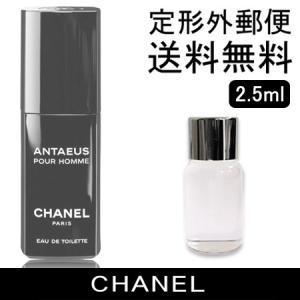 -CHANEL- シャネル アンテウス オードゥ トワレット EDT 2.5ml(ミニチュア)