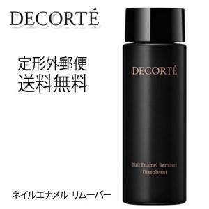 -COSME DECORTE- コスメデコルテ ネイルエナメル リムーバー 100ml -COSME DECORTE-