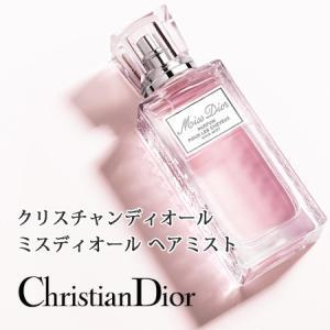 -Dior- クリスチャンディオール ミスディオール ヘアミ...