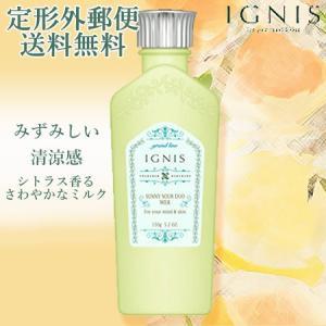 -IGNIS- イグニス  サニーサワー デュオ ミルク 150g