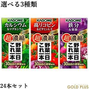 【メーカー】 カゴメ(KAGOME) 【商品名】 (超濃縮 高リコピン&ビタミンA・E・超濃...