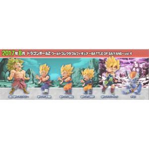 ドラゴンボールZ ワールドコレクタブルフィギュア〜BATTLE OF SAIYANS〜vol.4 全6種セット gpnet