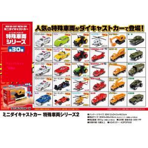 ミニダイキャストカー 特殊車両シリーズ2 30種セット|gpnet