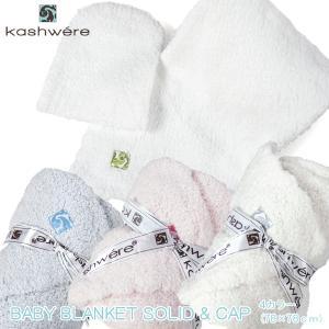 カシウェア Kashwere ベビーブランケット 単色&キャップ BABY BLANKET SOLID & CAP 4色 BB-63C 【熨斗不可】|gport