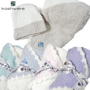 カシウェア Kashwere ベビーブランケット センターストライプ&キャップ BABY BLANKET CENTER STRIPE & CAP 5色 BB-69C 【熨斗不可】|gport