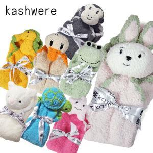 カシウェア Kashwere アニマル ミニブランケット ベビーブランケット ANIMAL MINI BLANKET 8種 KK-60 【熨斗不可】|gport