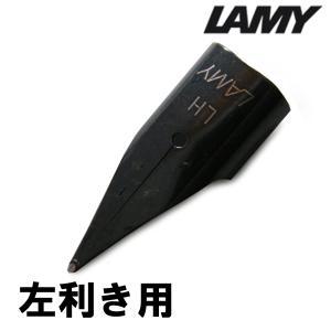 【左利き用】ラミー LAMY 万年筆 替え ペン先 ニブ LH(レフトハンド) BLK サファリ・アルスター対応 【ネコポスOK】|gport