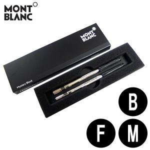 モンブラン MONTBLANC ボールペン 替え芯 リフィル レフィル 化粧箱入り 2本セット インク色:ブラック 黒 サイズ:F/細字 M/中字 B/太字 【ネコポスOK】|gport