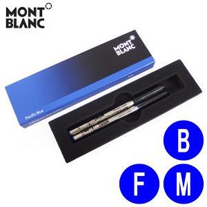 モンブラン MONTBLANC ボールペン 替え芯 リフィル レフィル 化粧箱入り 2本セット インク色:パシフィックブルー 青 ペン先サイズ:F/ M/ B 【ネコポスOK】|gport