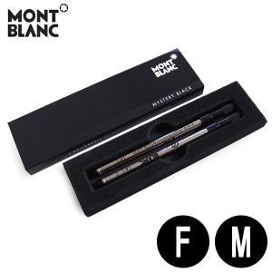 モンブラン MONTBLANC ローラーボール 替え芯 リフィル レフィル 化粧箱入り 2本セット インク色:ブラック 黒 ペン先サイズ:F / M ネコポスOK|gport
