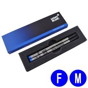 モンブラン MONTBLANC ローラーボール 替え芯 リフィル 化粧箱入り 2本セット インク色:パシフィックブルー 青 ペン先サイズ:F / M 【ネコポスOK】|gport
